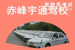 赤峰宇通驾校-宇通驾校