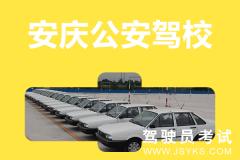 安庆公安驾校-公安驾校