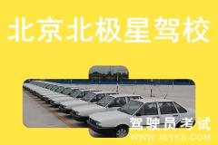 北京北极星驾校-北极星驾校