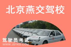 北京燕交驾校-燕交驾校
