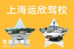 上海运欣驾校-石化驾校