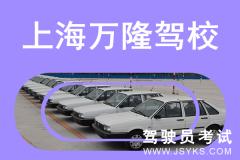 上海万隆驾校-万隆驾校