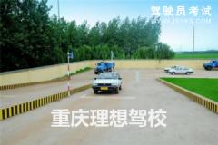 重庆理想机动车驾驶培训学校有限公司-理想驾校