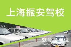 上海振安驾校-振安驾校