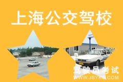 上海公交驾校-公交驾校