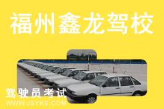 福州鑫龙驾校-鑫龙驾校