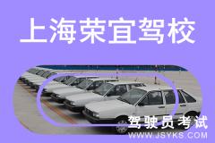 上海荣宜驾校-荣宜驾校