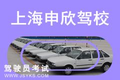 上海申欣驾校-申欣驾校