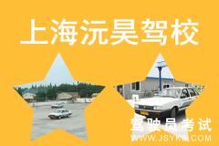 上海沅昊驾校-沅昊驾校