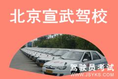 北京宣武驾校-宣武驾校