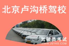 北京卢沟桥驾校-卢沟桥驾校