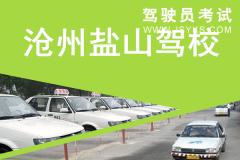 沧州盐山驾校-盐山驾校
