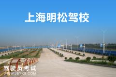 上海明松机动车驾驶员培训有限公司-明松驾校