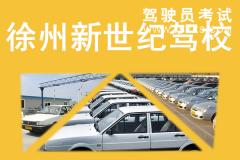 徐州新世纪驾校-新世纪驾校
