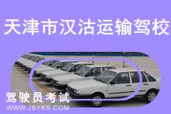 天津市汉沽运输驾校-汉沽运输