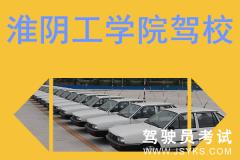 淮阴工学院驾校-淮阴工学院