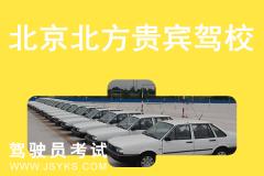 北京北方贵宾驾校-北方贵宾驾校
