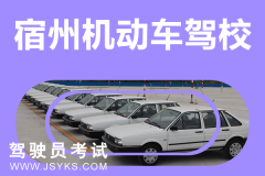 宿州机动车驾校-宿州驾校