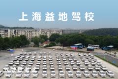 上海益地驾驶员培训有限公司-益地驾校
