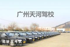 广州天河驾校-天河驾校