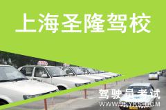 上海圣隆驾校-圣隆驾校