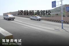 泾县顺通驾校-顺通驾校