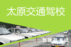 太原交通驾校-交通驾校
