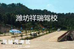 潍坊祥瑞驾校-祥瑞驾校