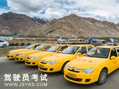 西藏华图驾校-华图驾校