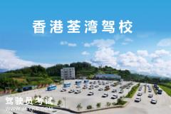 香港荃湾驾校-荃湾驾校