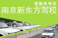 南京新东方驾校-新东方驾校