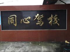 郴州同心駕校