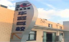 上海華程駕校