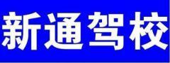 玉林新通驾校