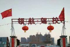 內蒙古領航駕校