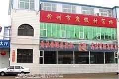 忻州渡假村驾校