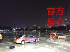 广州天河驾校