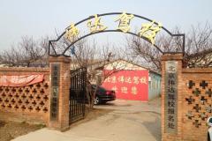 北京伟达驾校