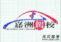 重慶嘉洲駕校