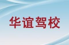 清水华谊驾校