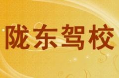 庆阳陇东驾校