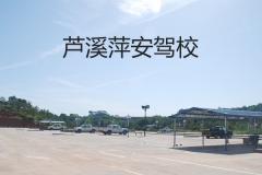 芦溪萍安驾校