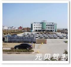 萍乡蓝盾驾校