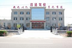 锦州远通驾校