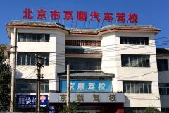 北京京順駕校