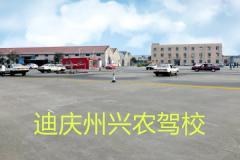 迪庆州兴农驾校