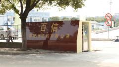 南京百信駕校