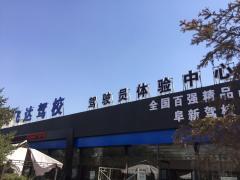 阜新飞达驾校