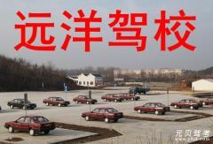 信阳市远洋驾驶员培训学校