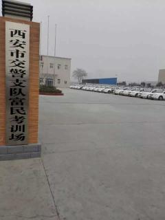 西安富民驾校
